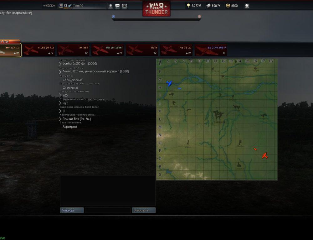 Реалистичный режим в War Thunder
