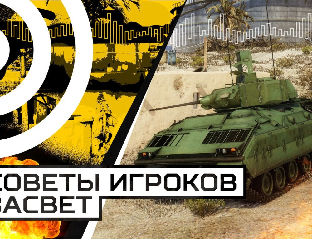 Механика засвета в Armored Warfare