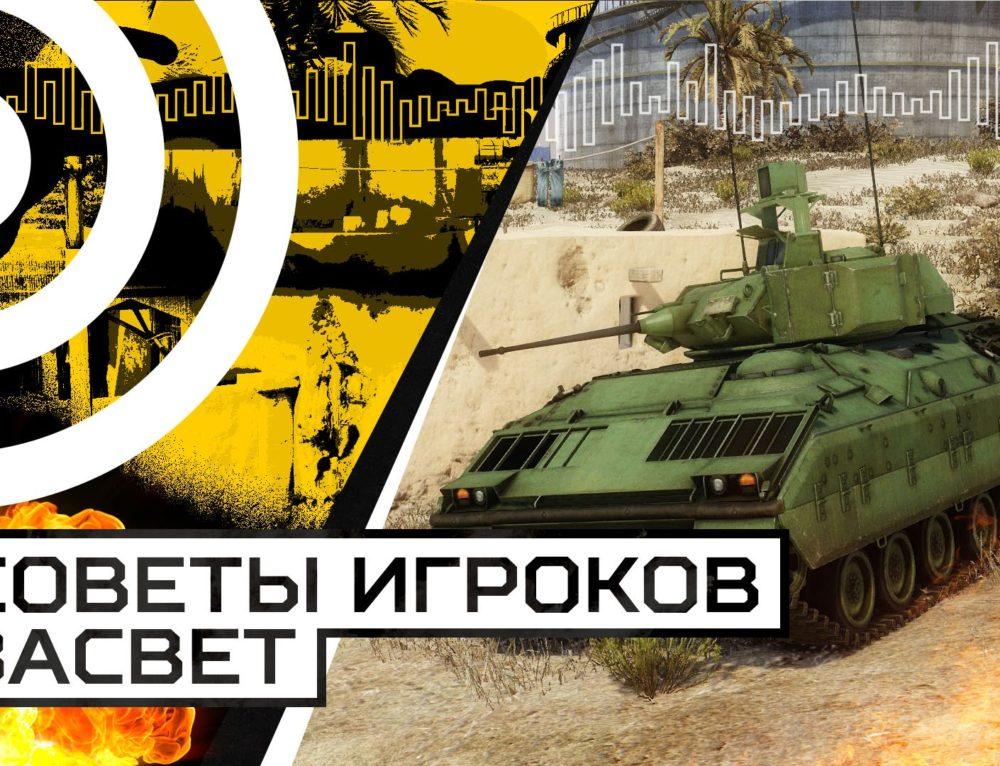 Механика засвета в Armored Warfare