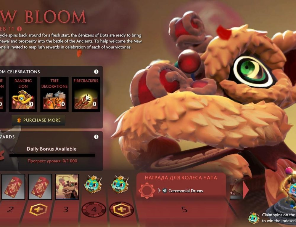 New Bloom Dota 2 — Что это?