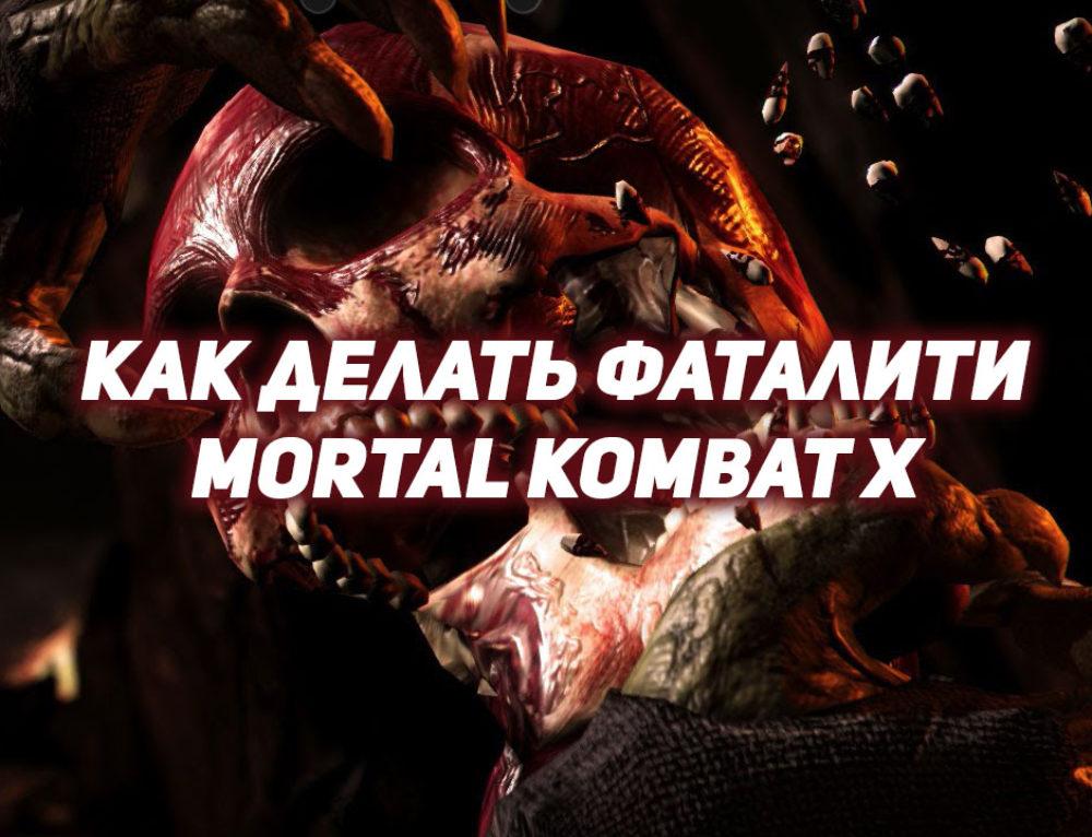 Как сделать фаталити Mortal Kombat X