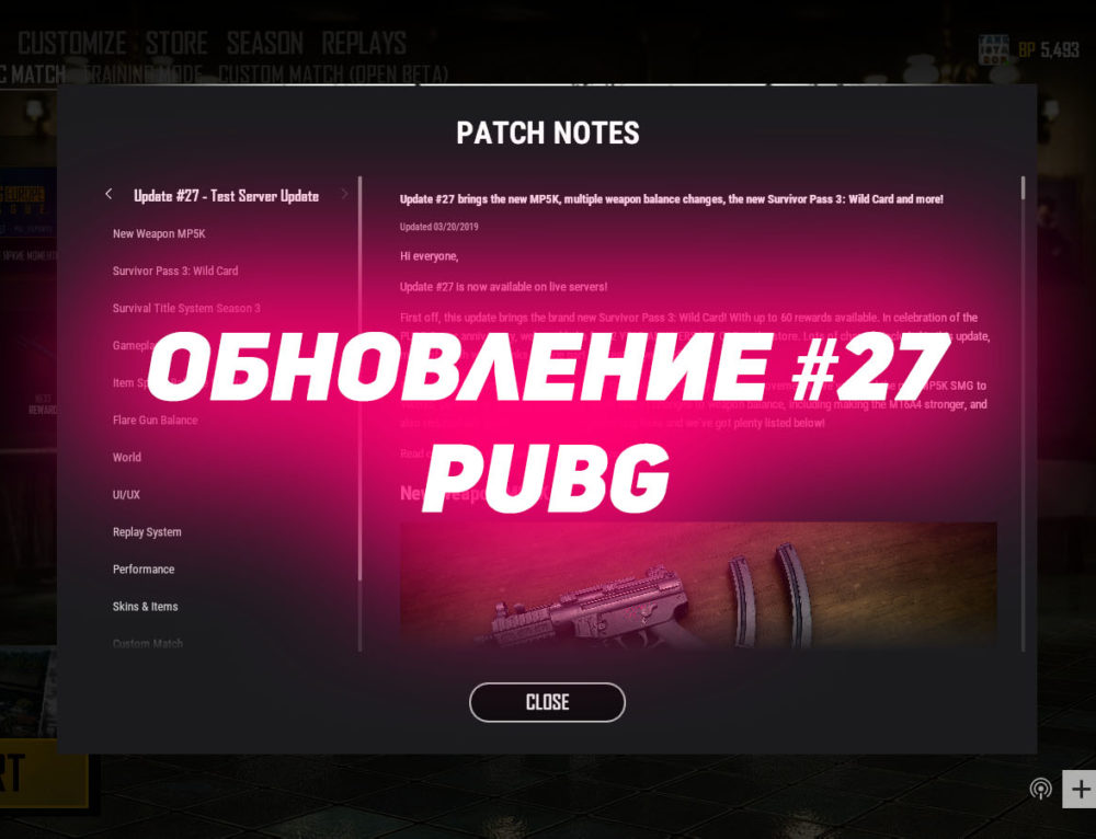 Обновление №27 PUBG