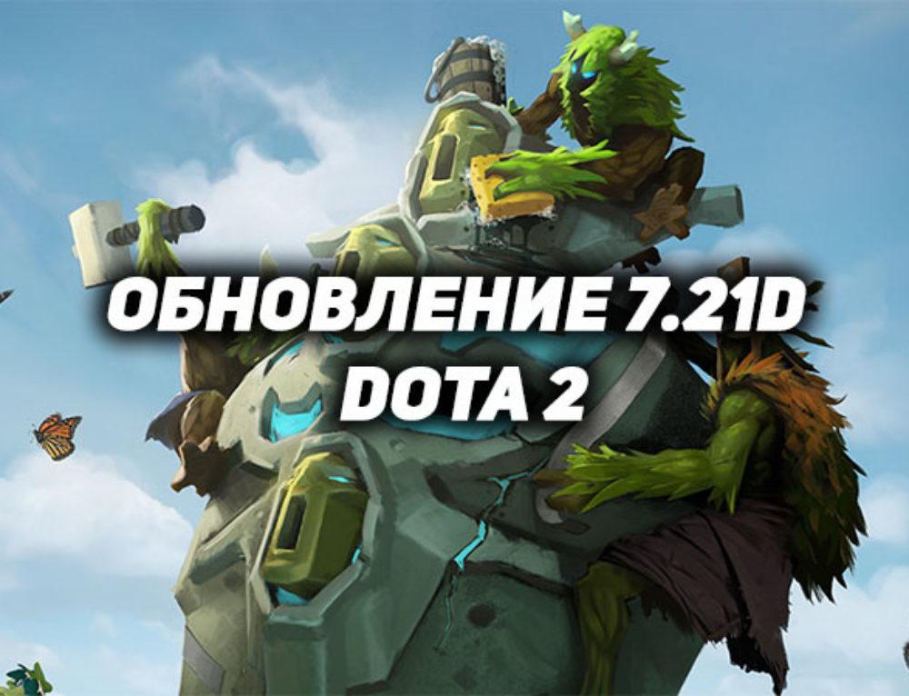 Обновление 7.21d в Dota 2