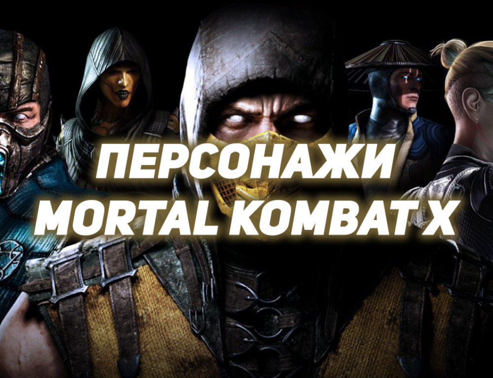 Персонажи Mortal Kombat X
