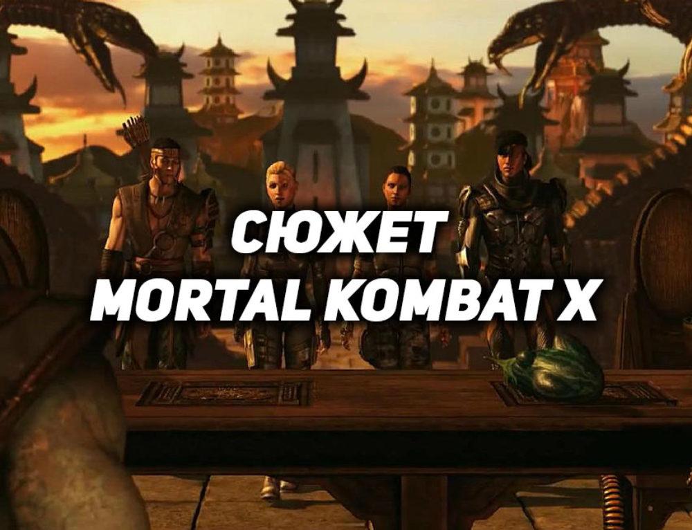 Сюжет Mortal Kombat X