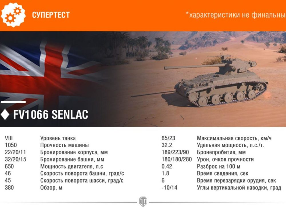 Senlac в World of Tanks