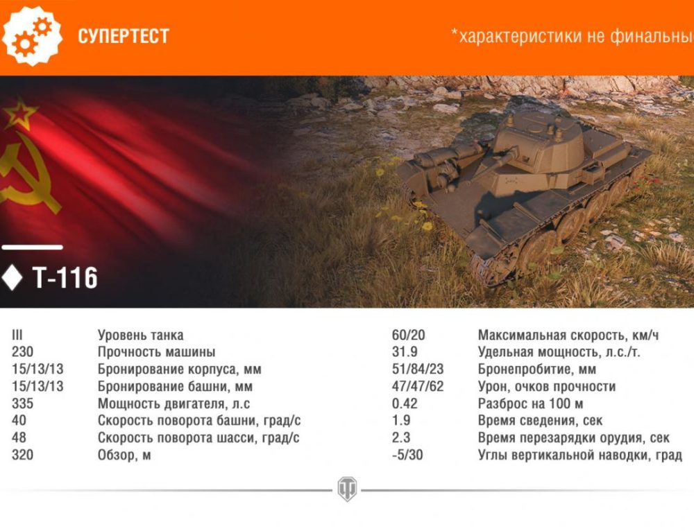 Т-116 в World of Tanks