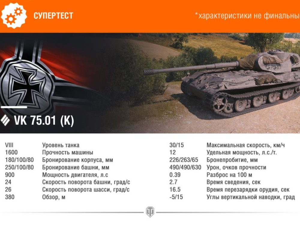 VK 75.01 (K) в World of Tanks