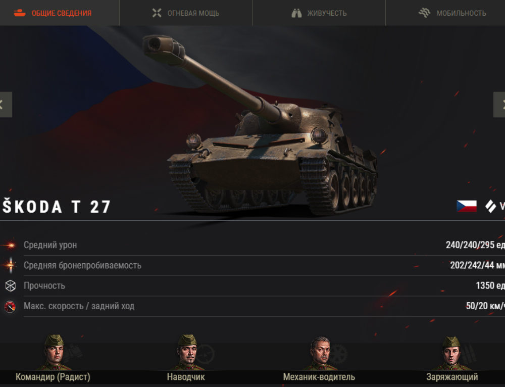 Skoda T 27 — World of Tanks
