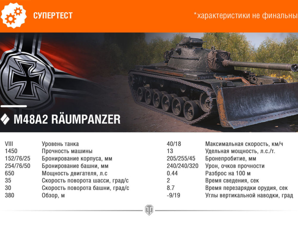M48A2 Räumpanzer — World of Tanks