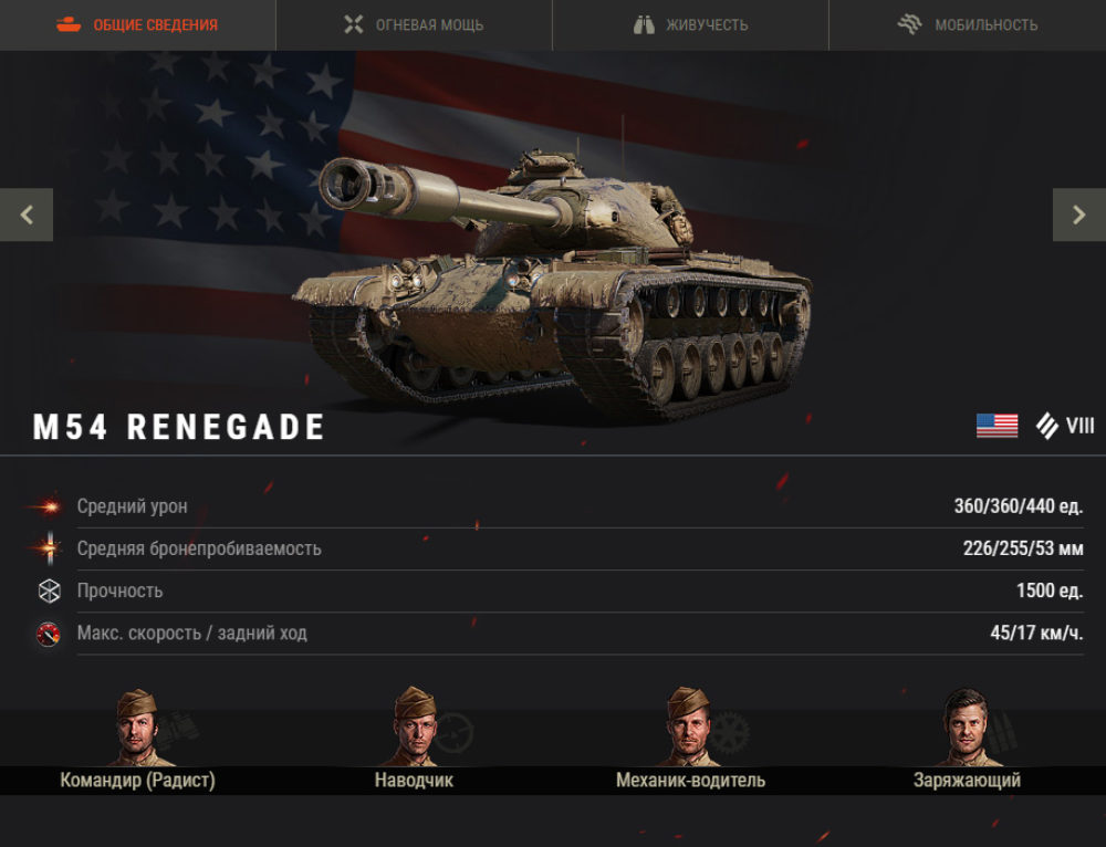 M54 Renegade — World of Tanks