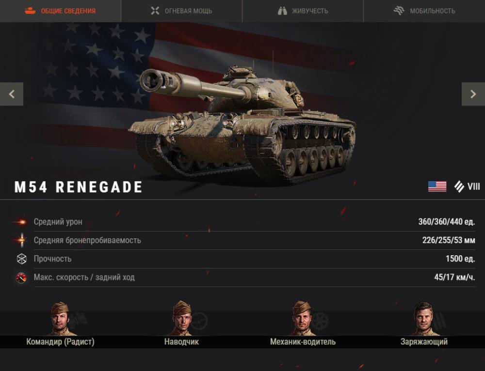 M54 Renegade — World of Tanks