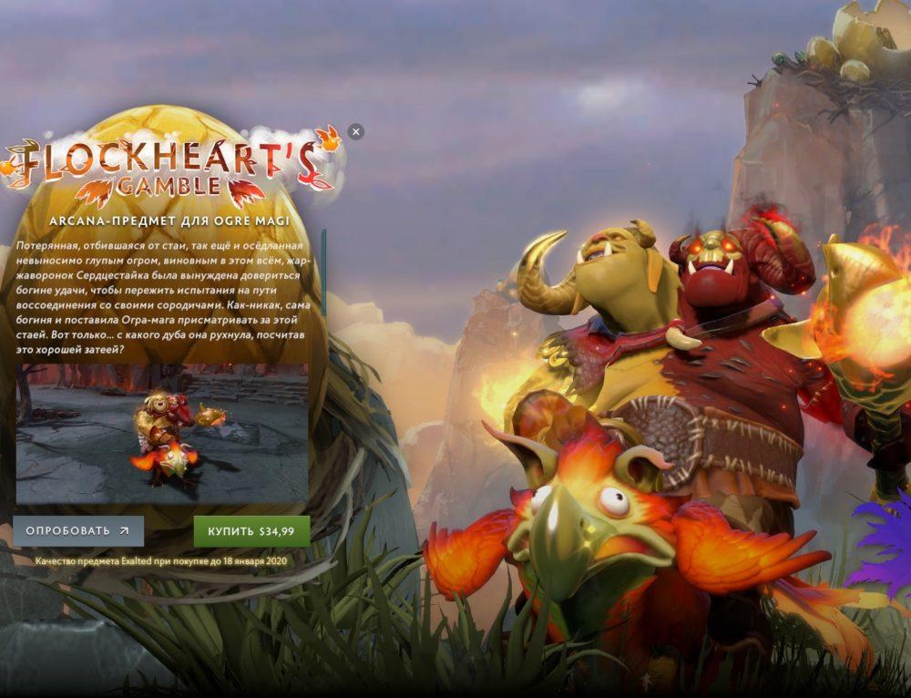 Flockheart's Gamble — Dota 2