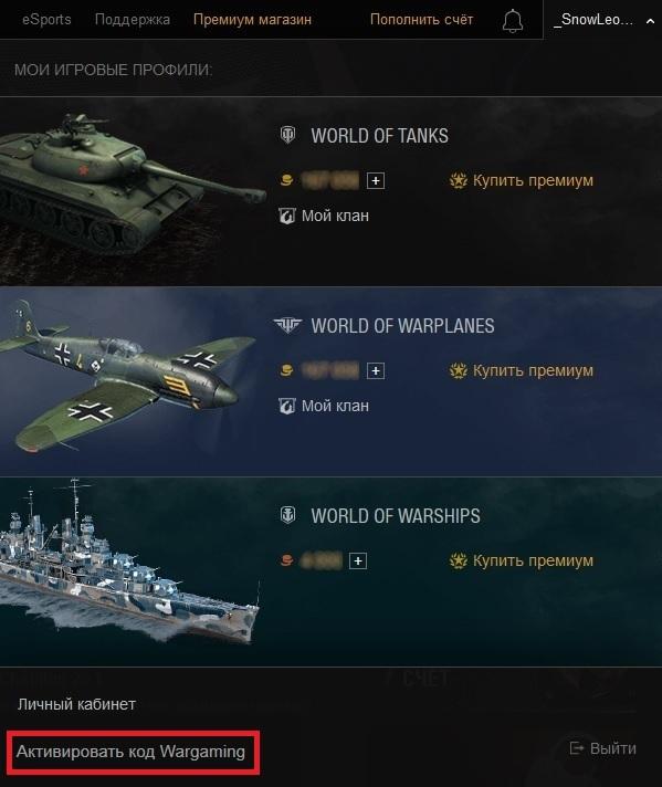 bonus-kod-wot-2
