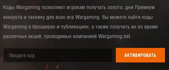 bonus-kod-wot-3