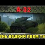 А-32 — советский СТ IV уровня