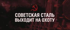 sovetskaya_stal