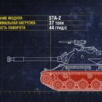 Ходовая — STA-2