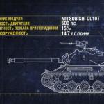 Двигатель — Mitsubishi DL10T