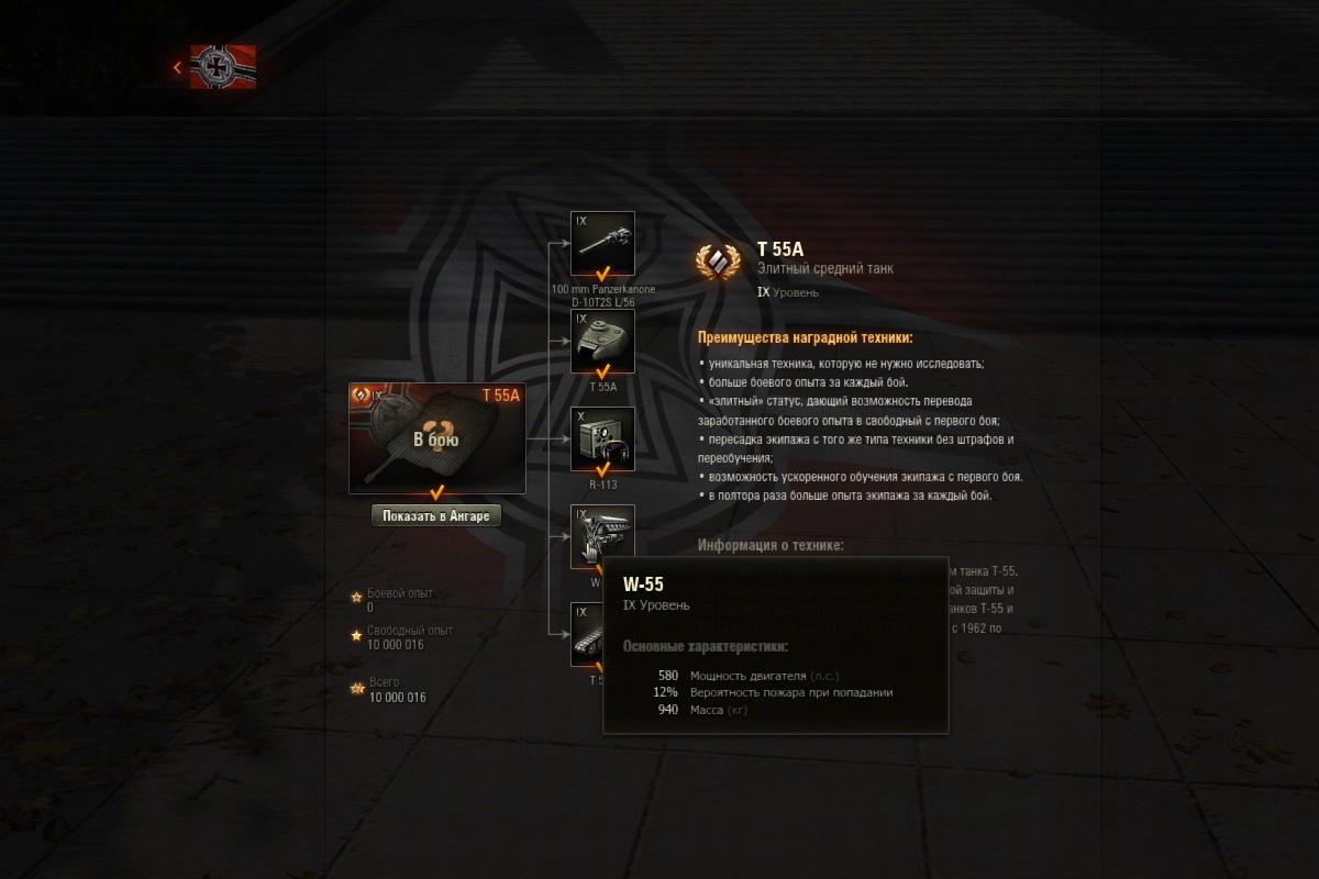 t-55a_modules