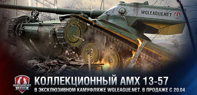 amx-13-57_prodazha