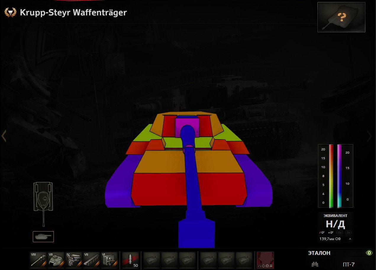krupp_steyr_waffentrager_armor_1