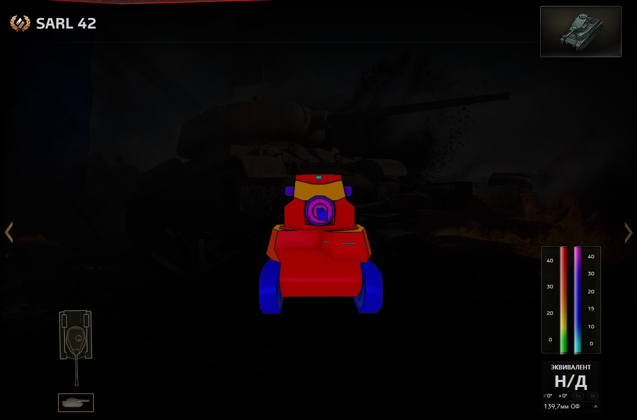 sarl_42_armor_1
