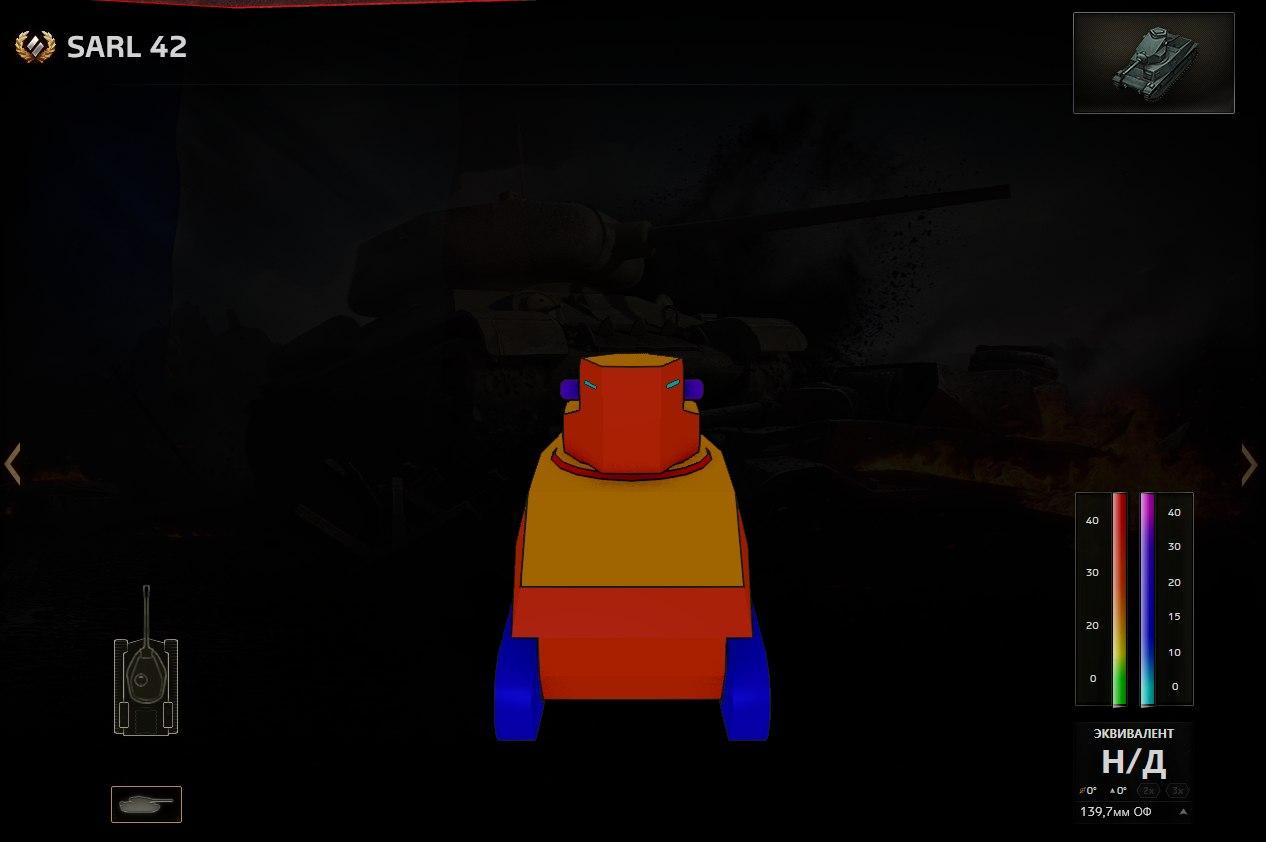 sarl_42_armor_2