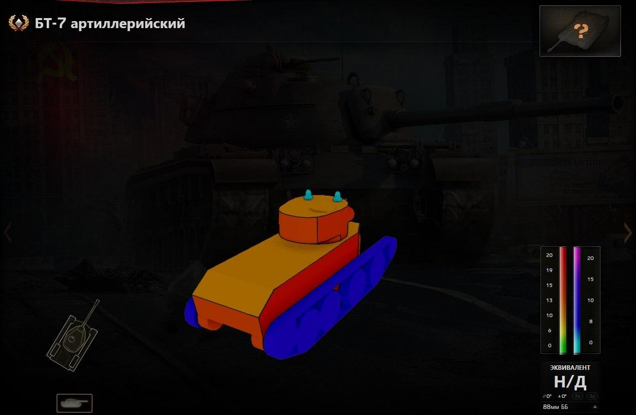 bt-7-artillerijjskijj_armor_3