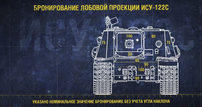 isu_122s_armor_1