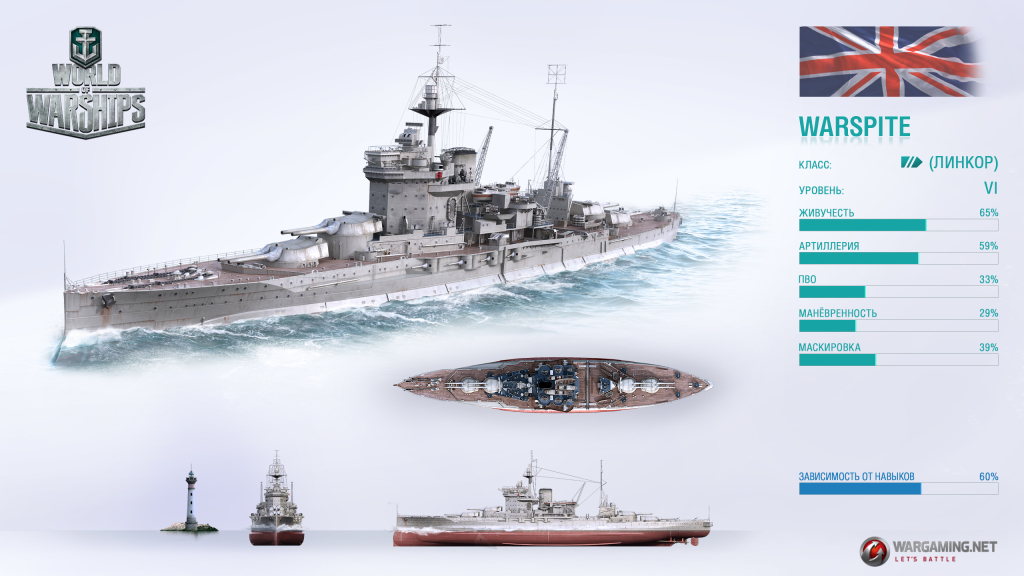 warspite_2
