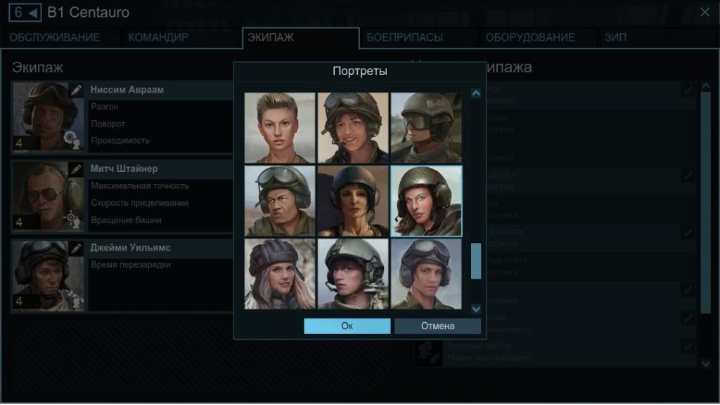 sistema-ehkipazhejj-v-armored-warfare-proekt-armata_2