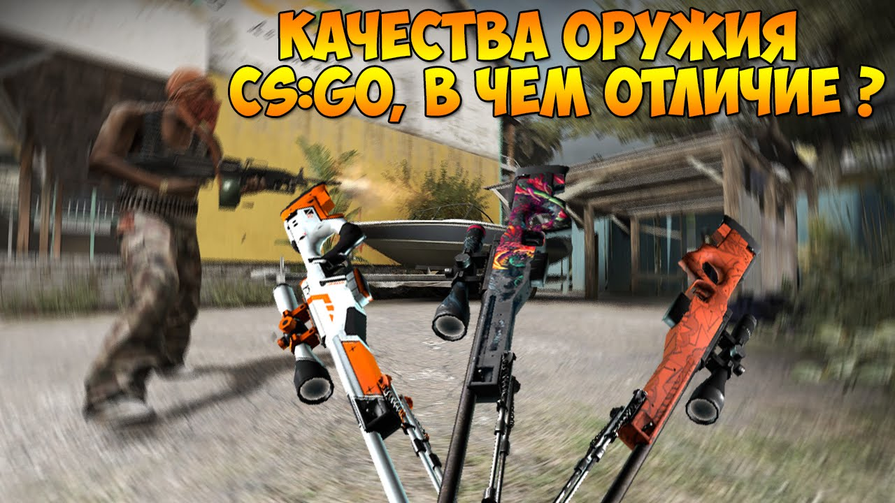 kachestvo-oruzhiya-v-cs-go