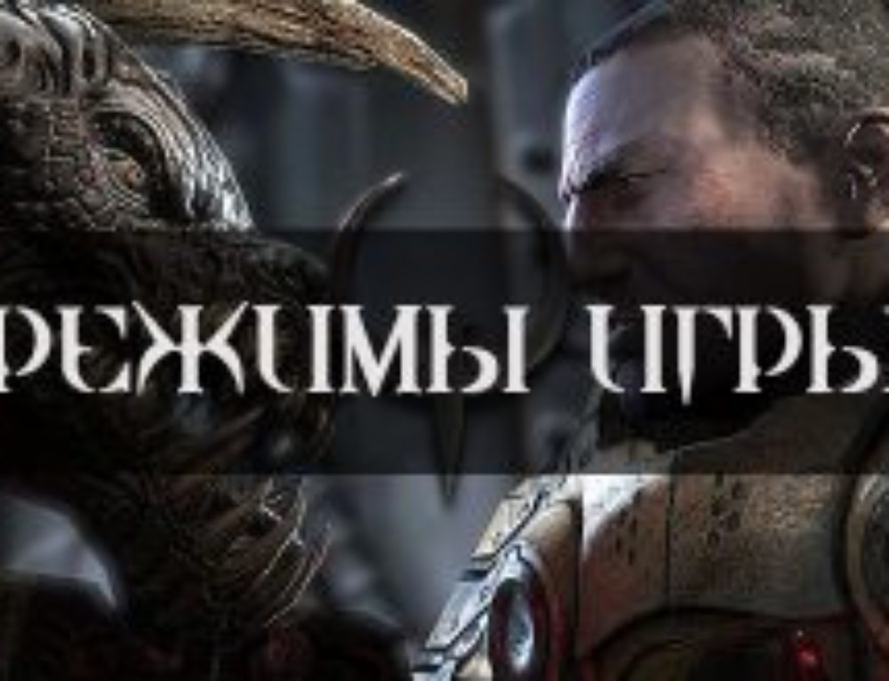Режимы игры Quake Champions