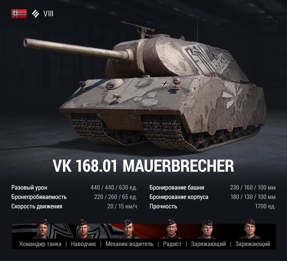 VK 168.01 Mauerbrecher