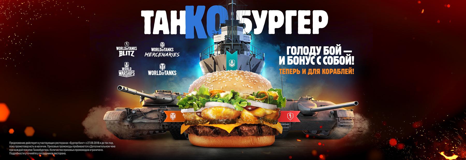 Танкобургер - Голоду бой и бонус с собой!