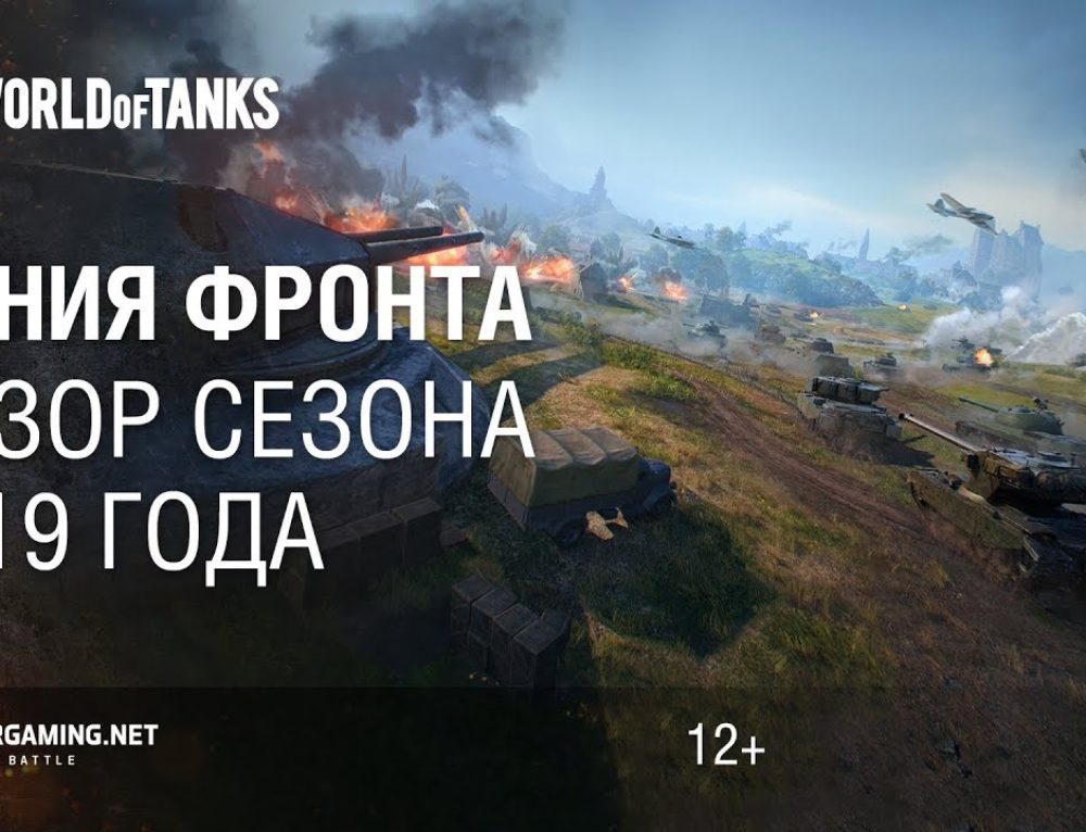 Линия фронта 2019 WoT (World of Tanks)