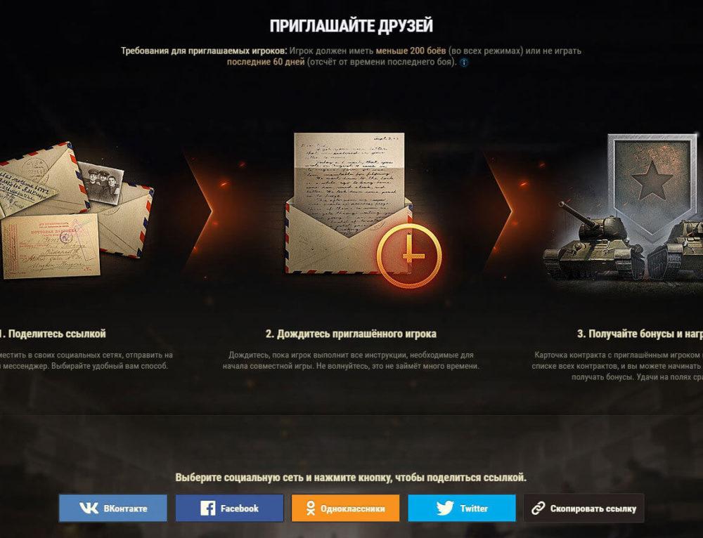 Реферальная программа World of Tanks 2.0