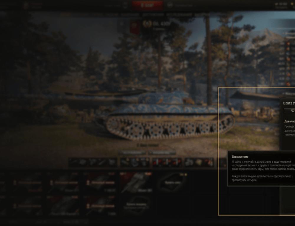 Довольствие в World of Tanks